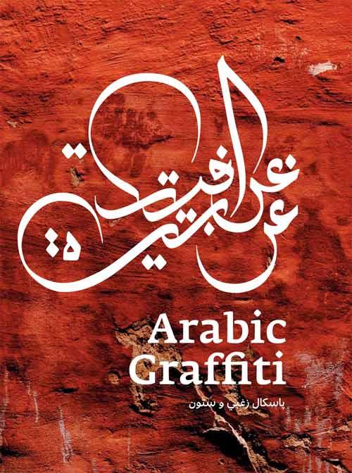 cover_Arabic_Graffiti.jpg