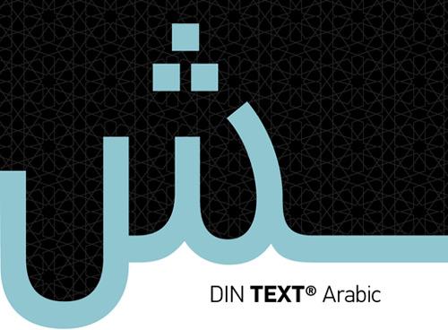 DIN_Arabic_sample_0.jpg
