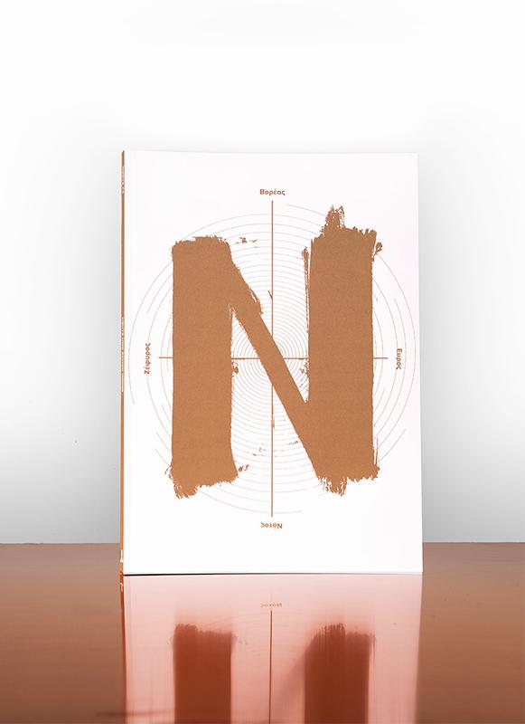 1-norte-cover.jpg