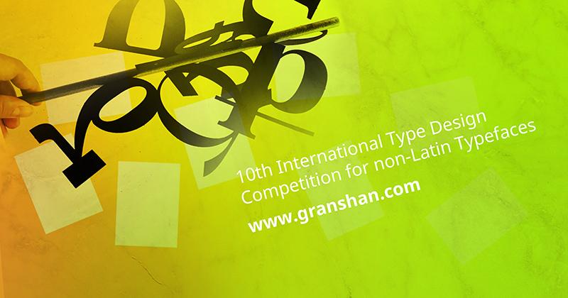 granshan_competition_visual-slanted-titel.jpg