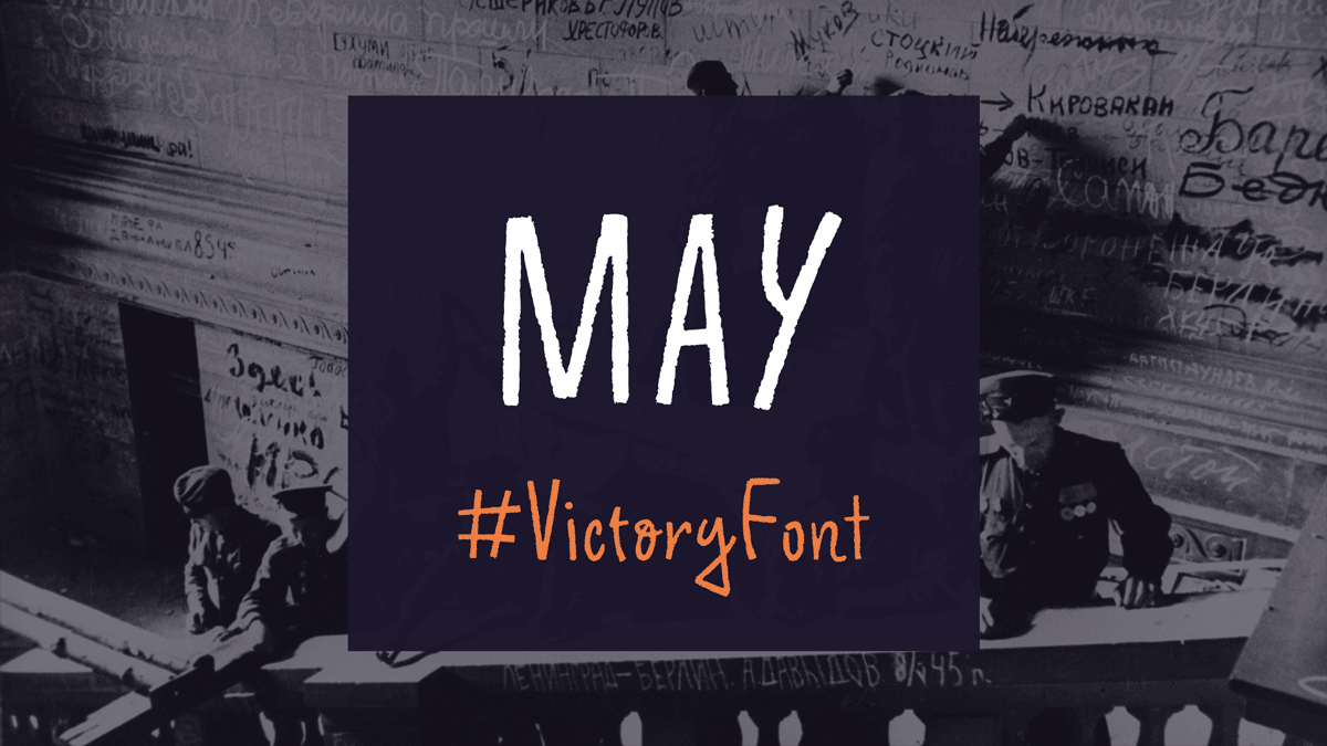 May the Victory Font