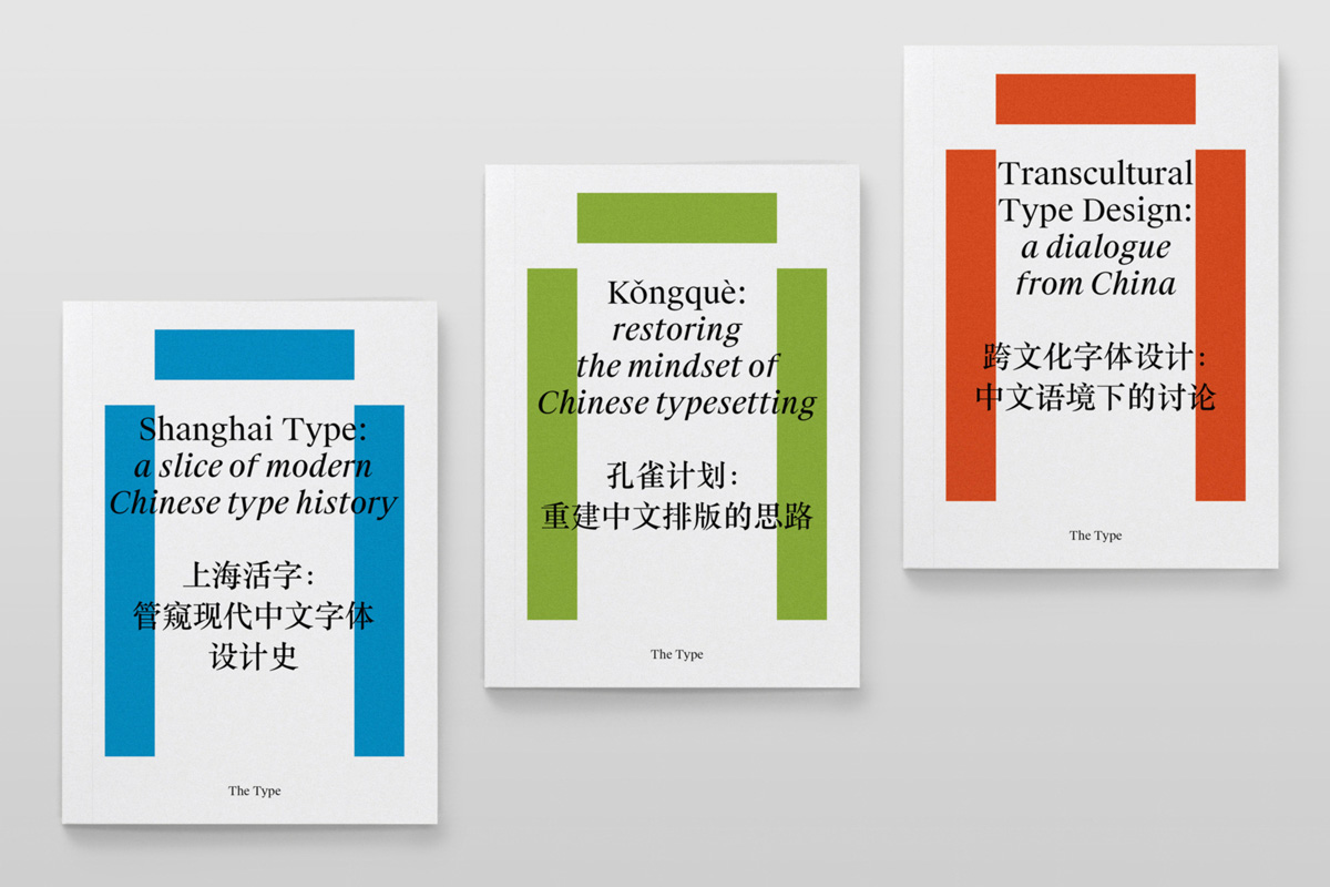 Collection of Research on Chinese Typography - slanted