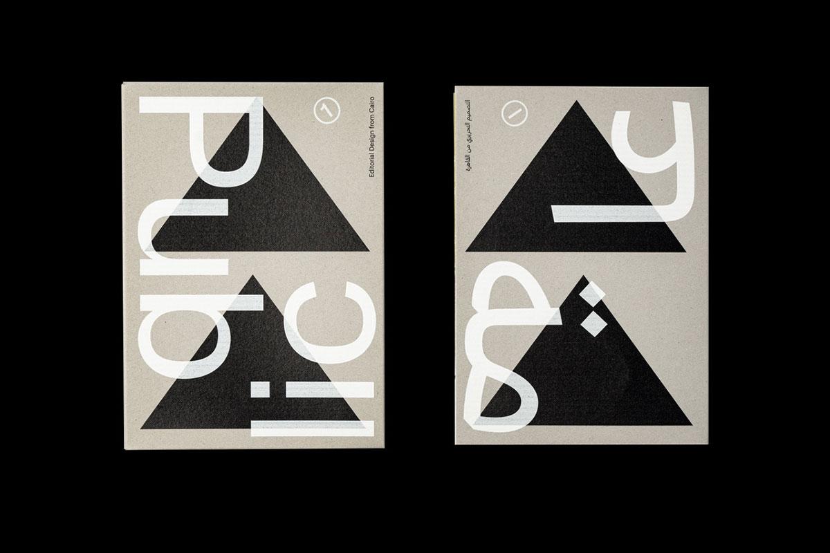 PUBLIC—Editorial Design from Cairo
