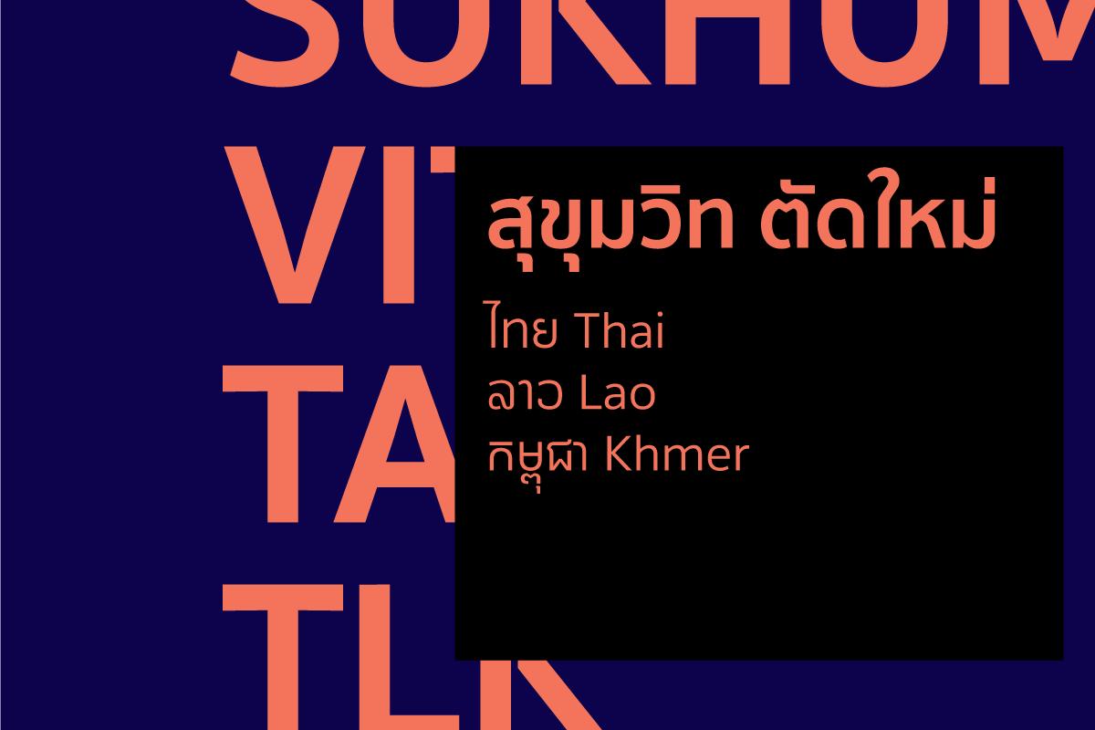 Typeface of the Month: Sukhumvit Tadmai