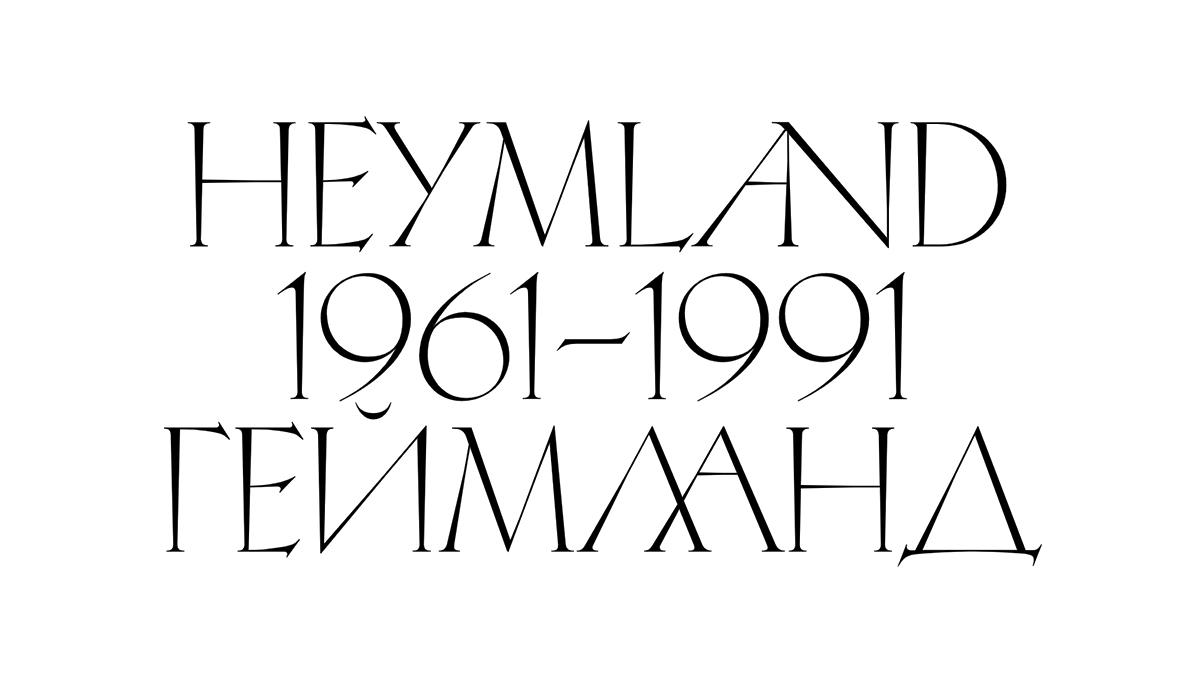 LL Heymland