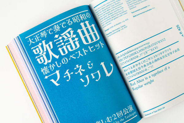 Yearbook of Type 2021 / 22