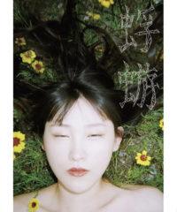 Kagerou | Photographic Magazine